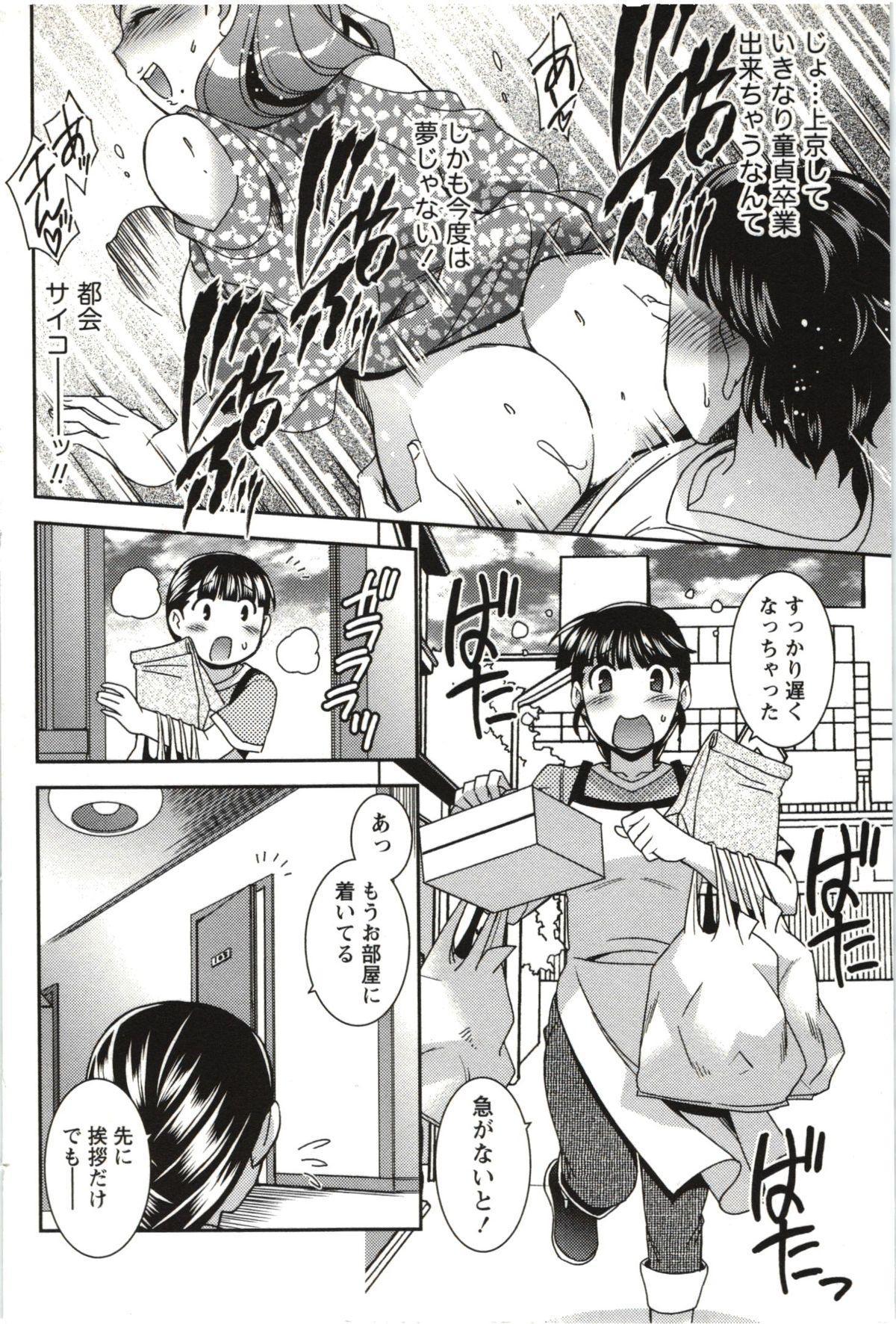 Tsutsujisou no ■■ na Hitobito 20