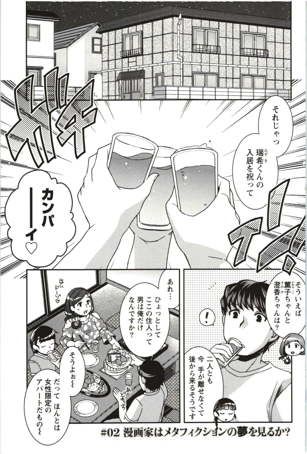 Tsutsujisou no ■■ na Hitobito 27
