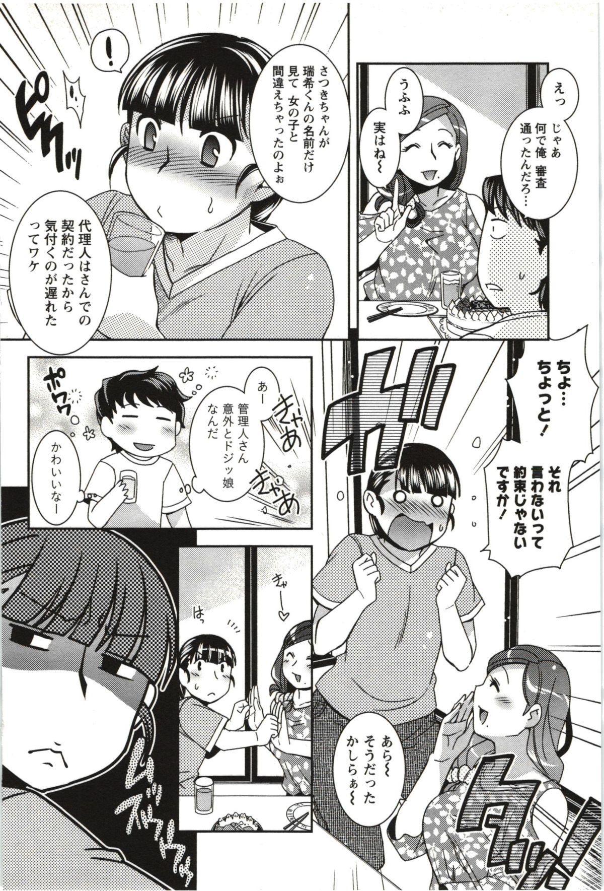 Tsutsujisou no ■■ na Hitobito 28