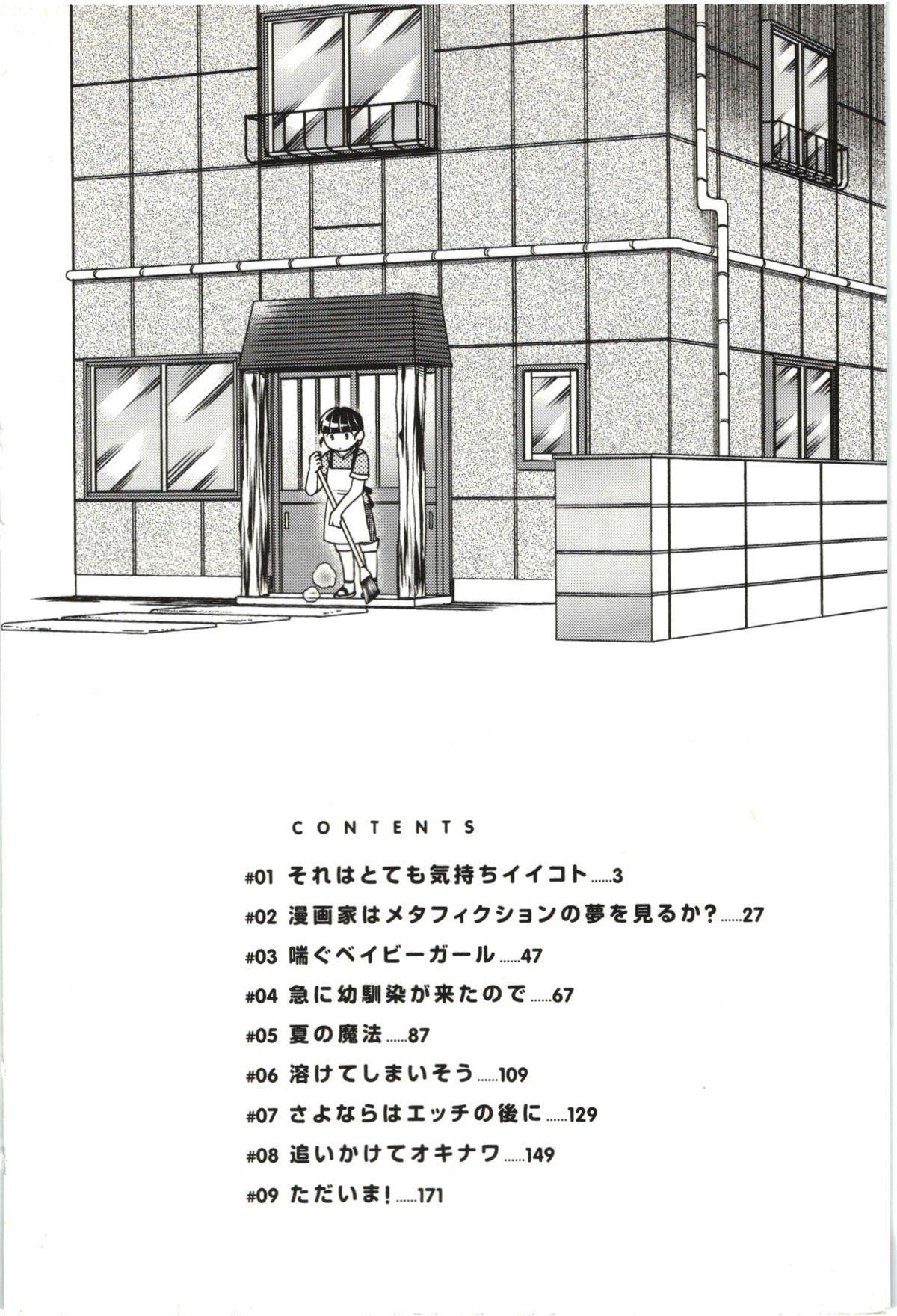 Tsutsujisou no ■■ na Hitobito 2