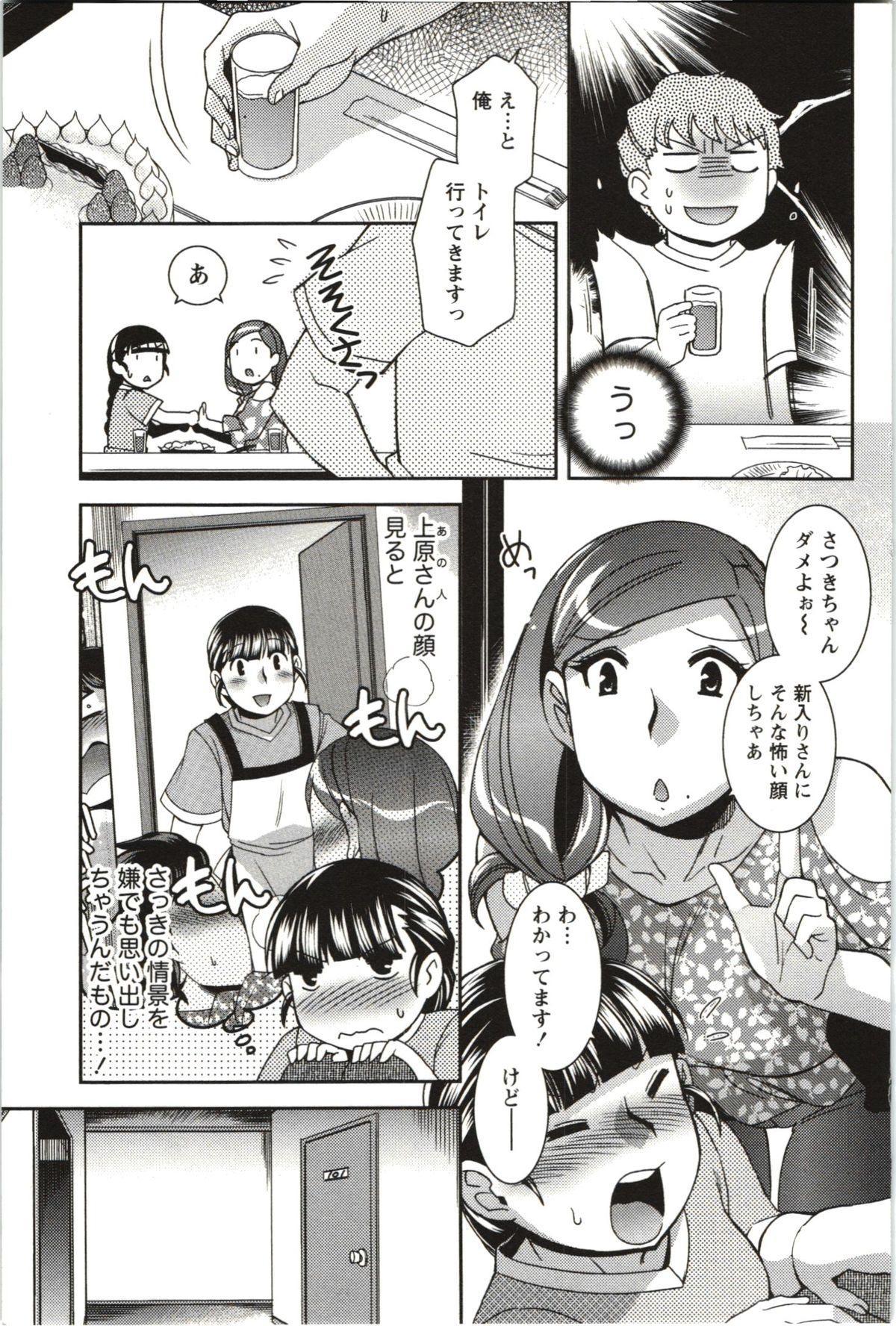 Tsutsujisou no ■■ na Hitobito 29