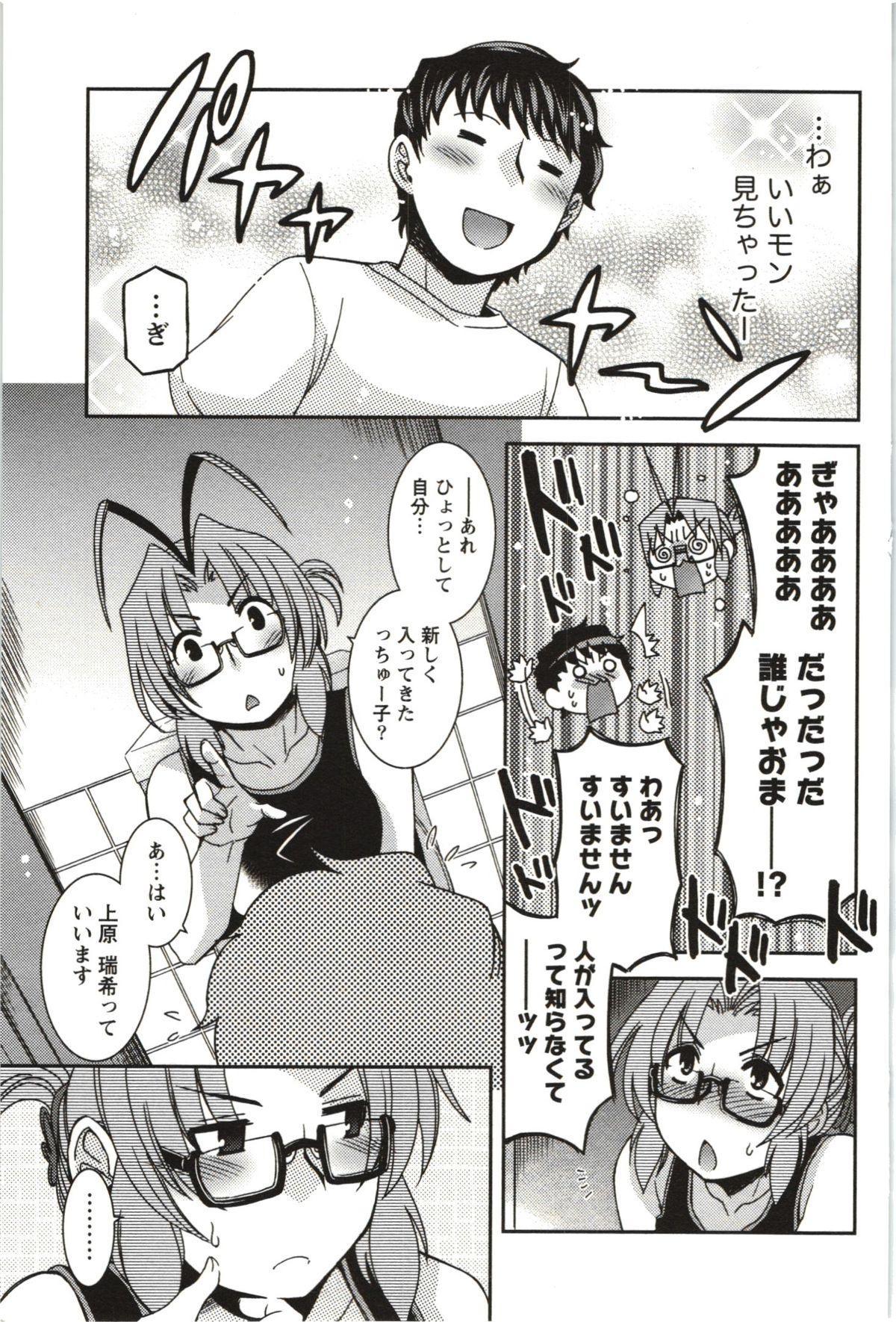 Tsutsujisou no ■■ na Hitobito 31