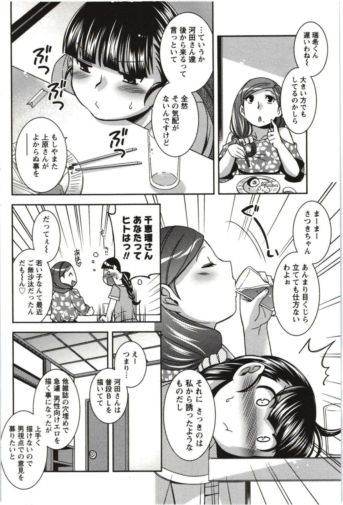 Tsutsujisou no ■■ na Hitobito 34
