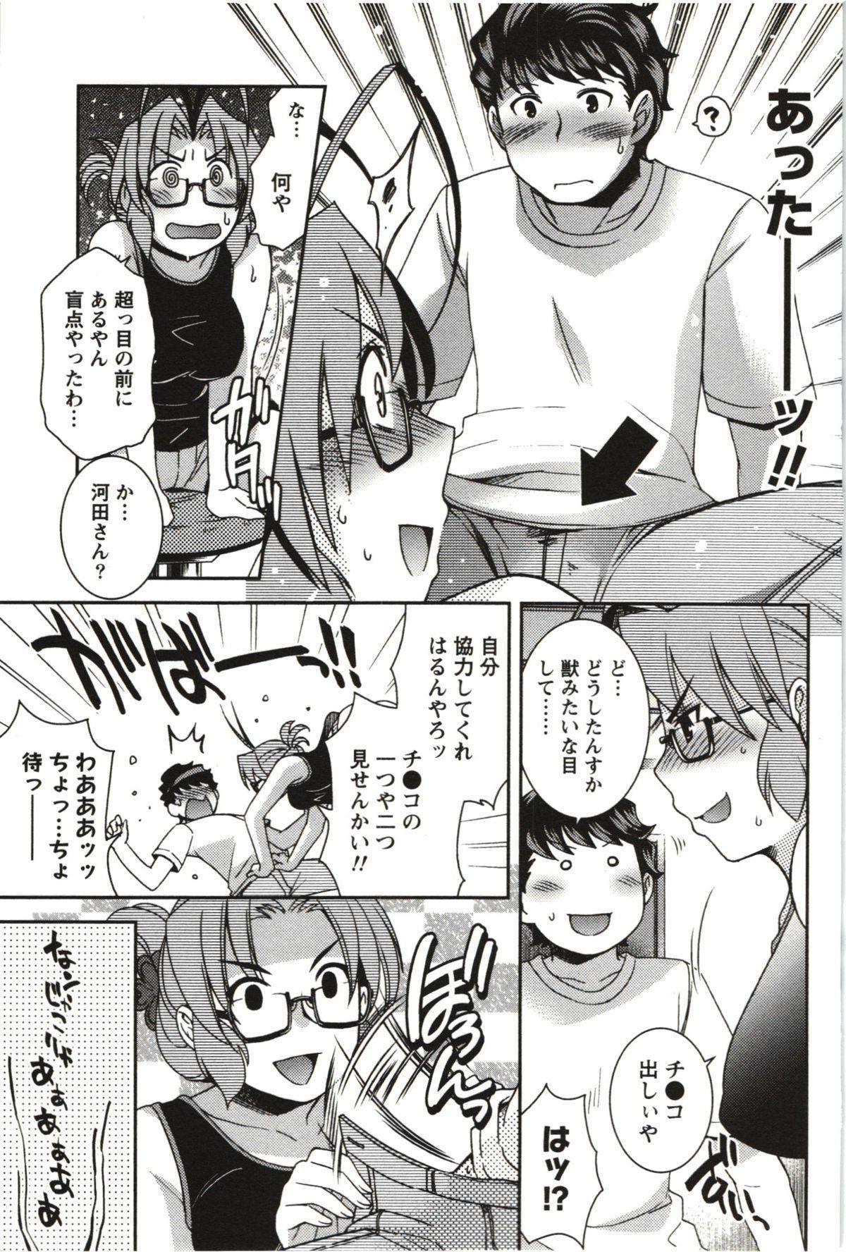 Tsutsujisou no ■■ na Hitobito 39