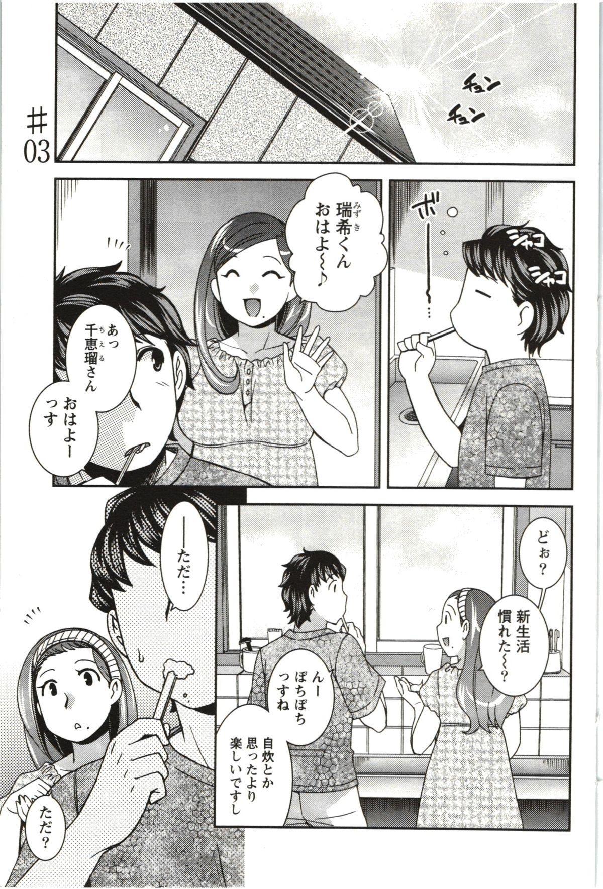 Tsutsujisou no ■■ na Hitobito 47