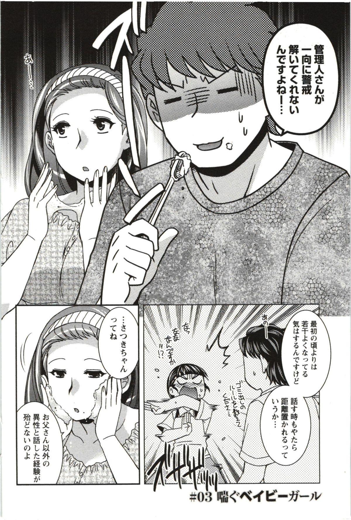 Tsutsujisou no ■■ na Hitobito 48