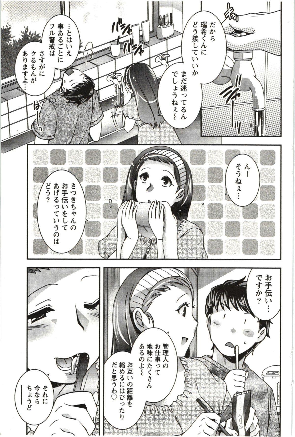 Tsutsujisou no ■■ na Hitobito 49