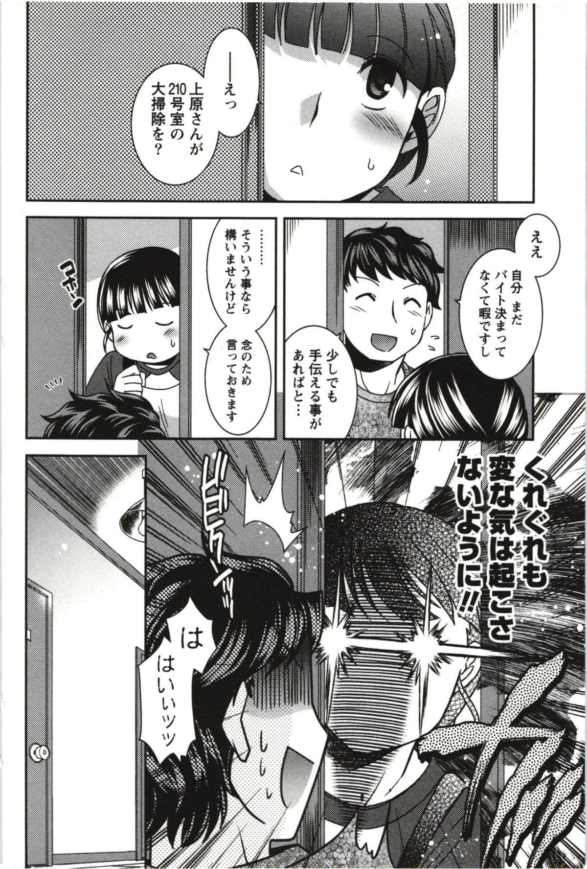 Tsutsujisou no ■■ na Hitobito 50