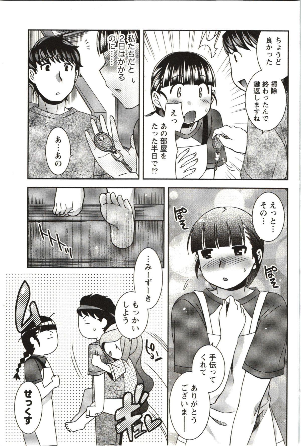 Tsutsujisou no ■■ na Hitobito 65