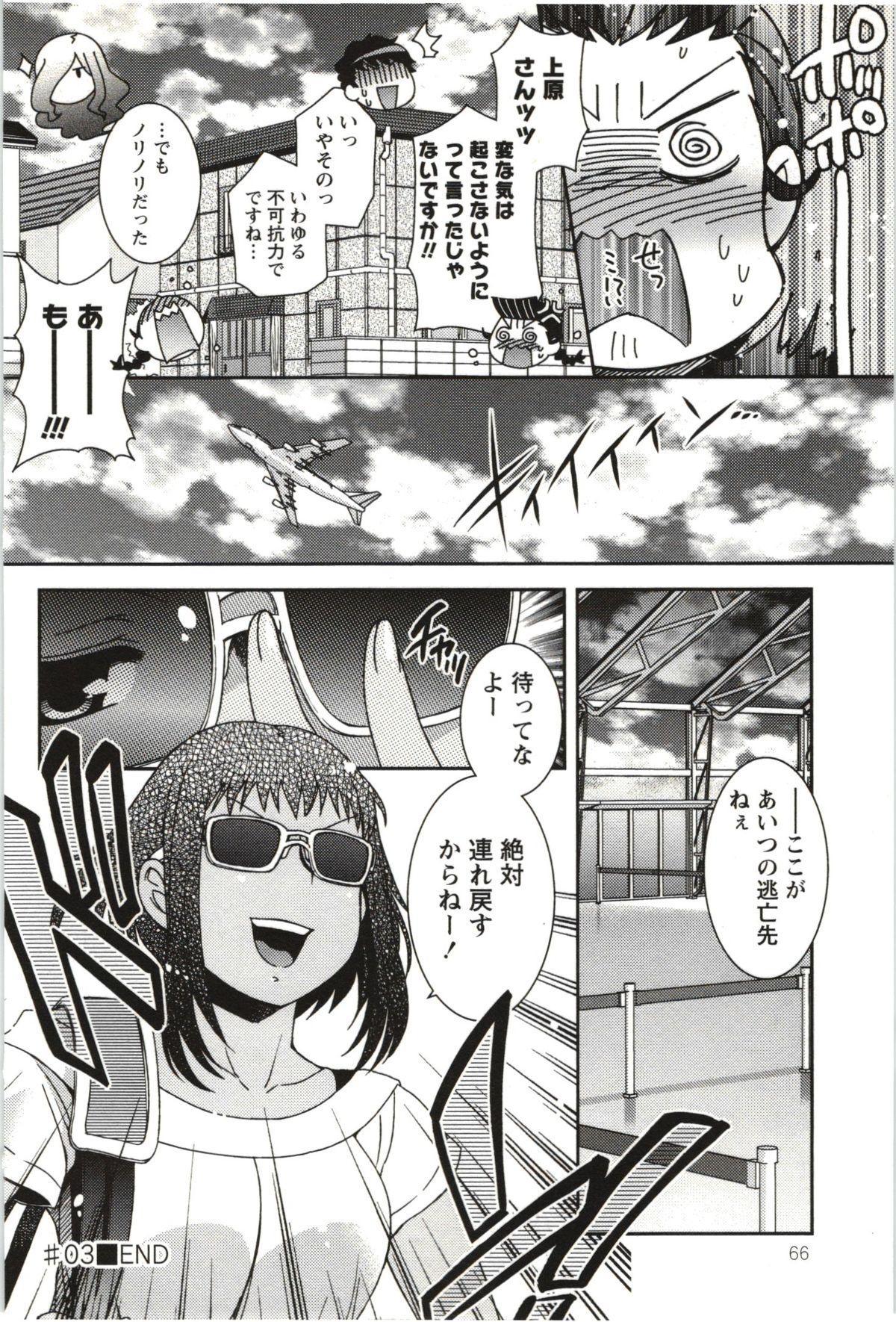 Tsutsujisou no ■■ na Hitobito 66