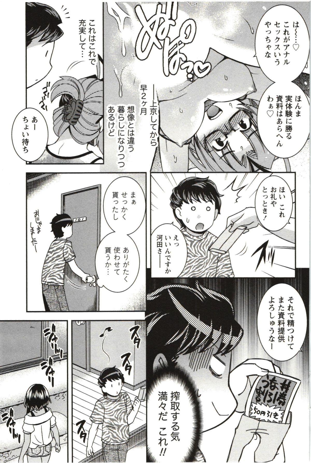 Tsutsujisou no ■■ na Hitobito 69