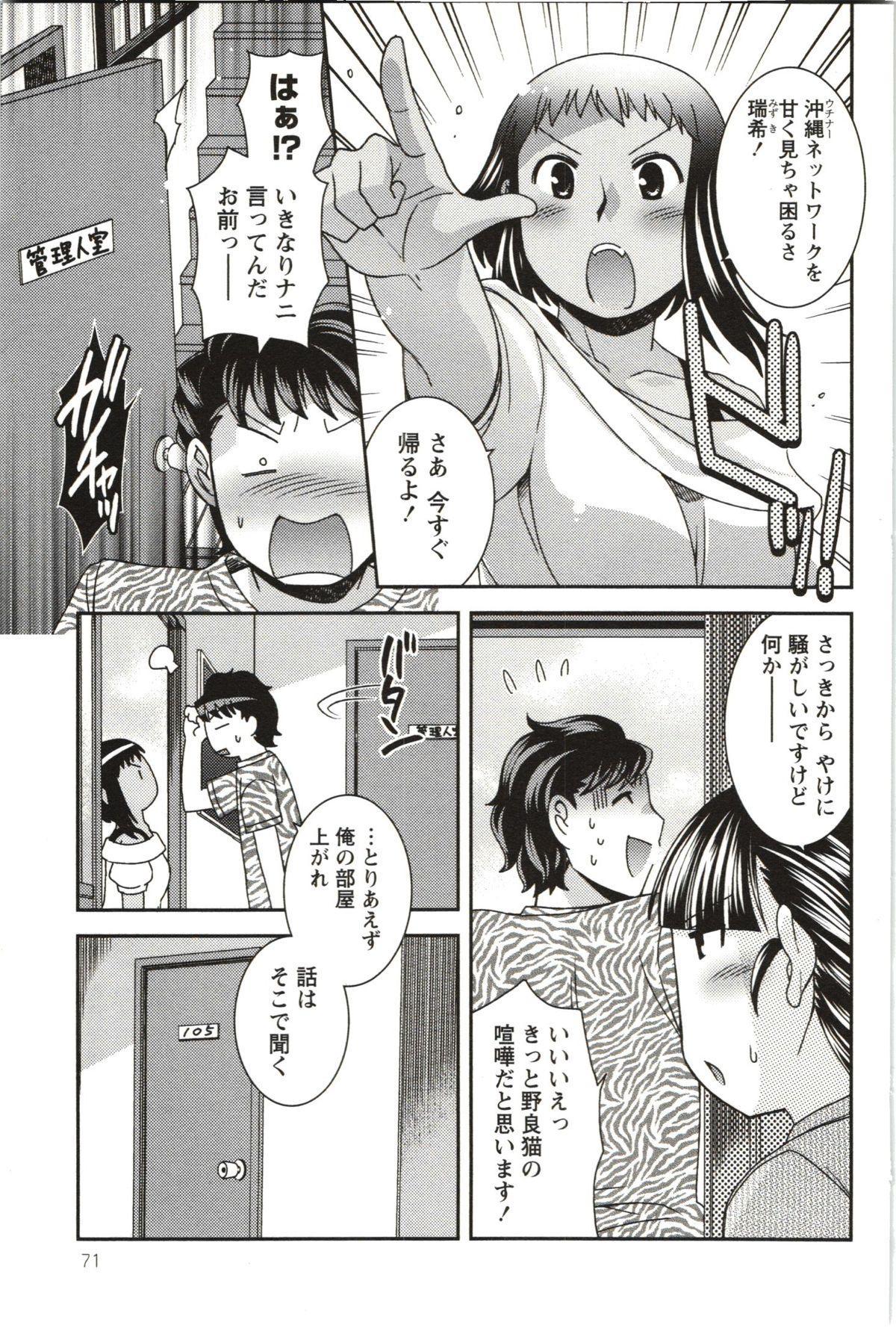 Tsutsujisou no ■■ na Hitobito 71