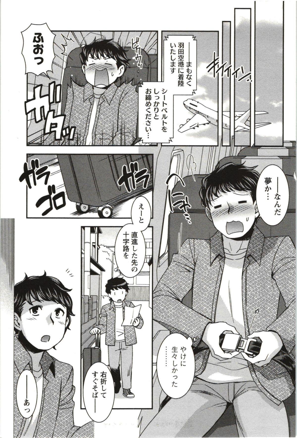 Tsutsujisou no ■■ na Hitobito 7