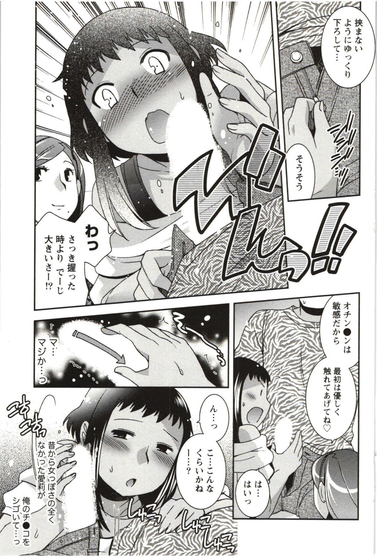 Tsutsujisou no ■■ na Hitobito 79