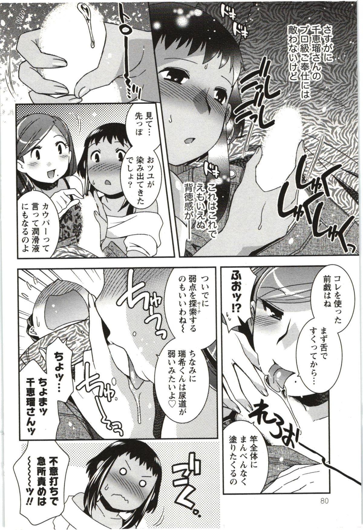 Tsutsujisou no ■■ na Hitobito 80