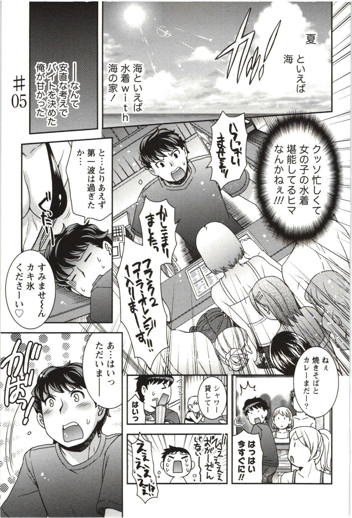 Tsutsujisou no ■■ na Hitobito 87