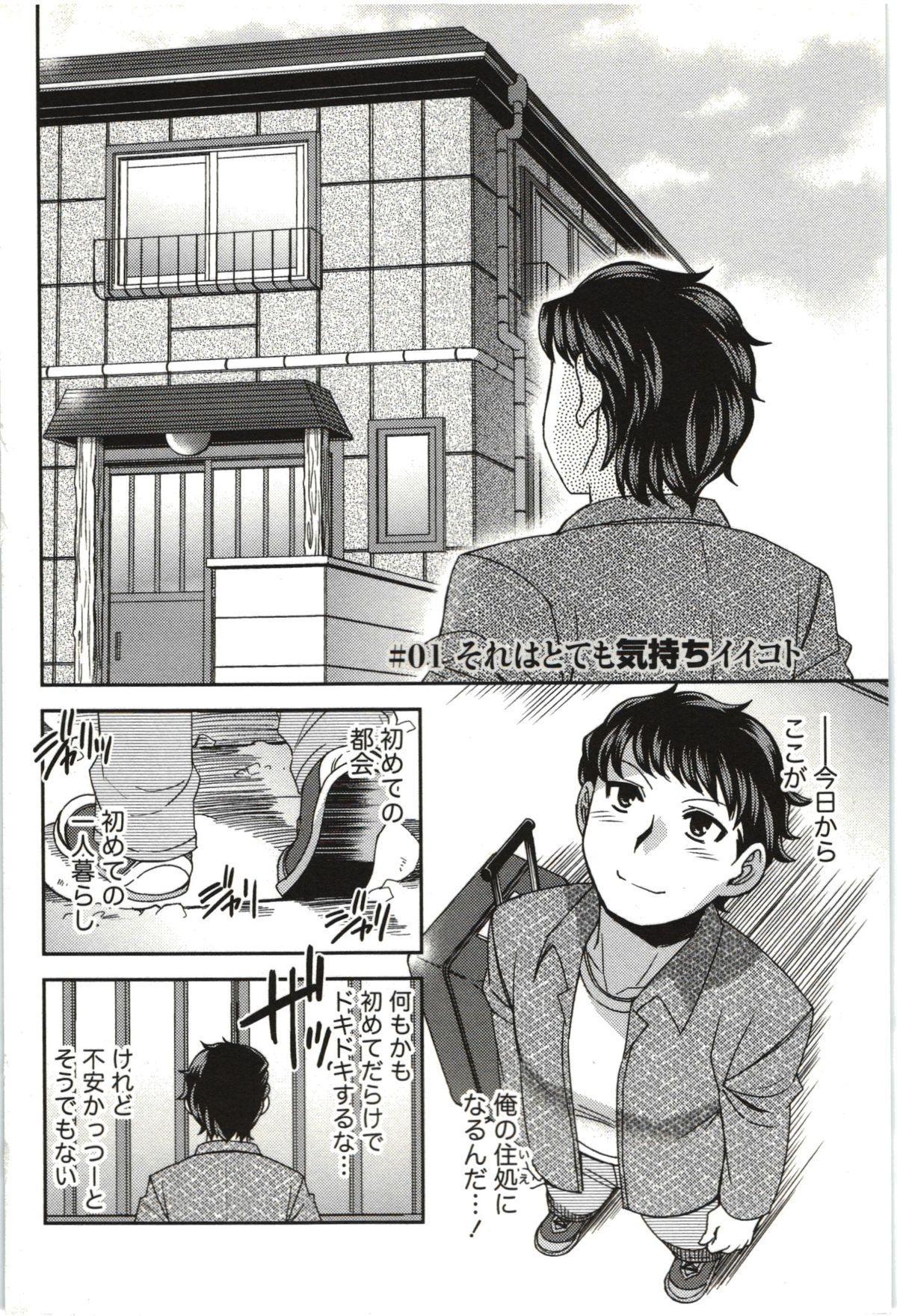 Tsutsujisou no ■■ na Hitobito 8