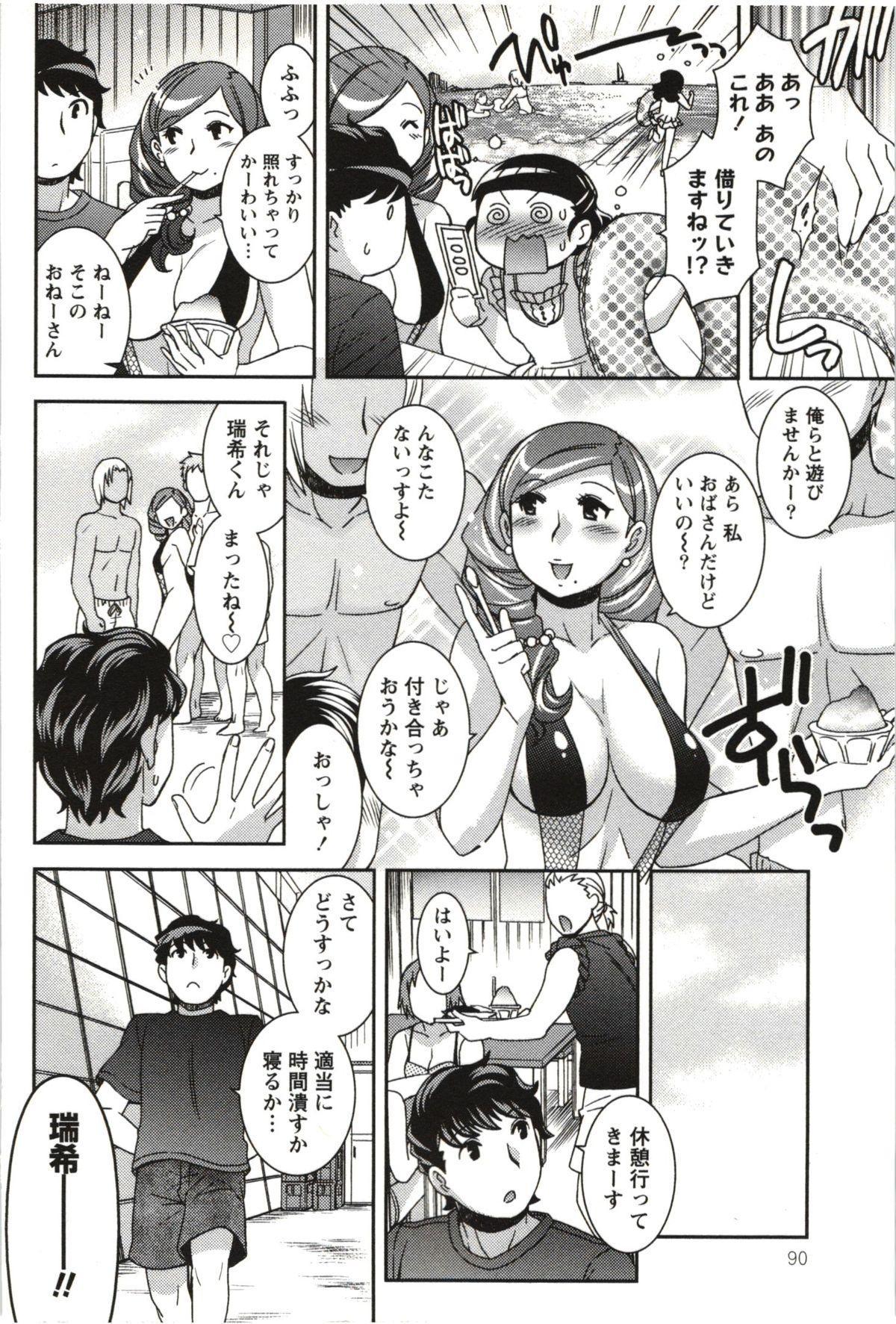 Tsutsujisou no ■■ na Hitobito 90