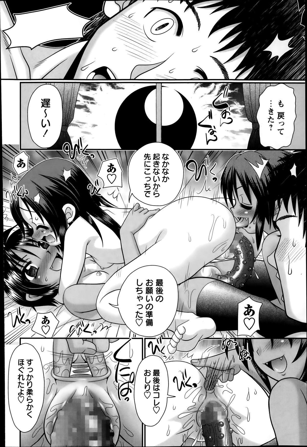 COMIC Masyo 2014-04 111
