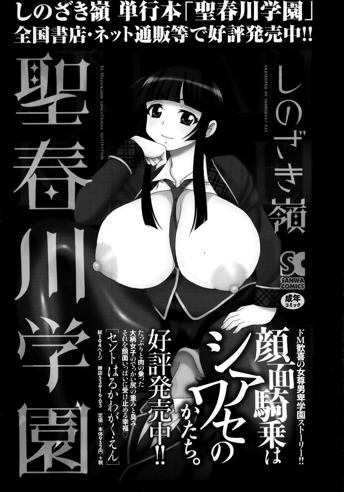 COMIC Masyo 2014-04 148