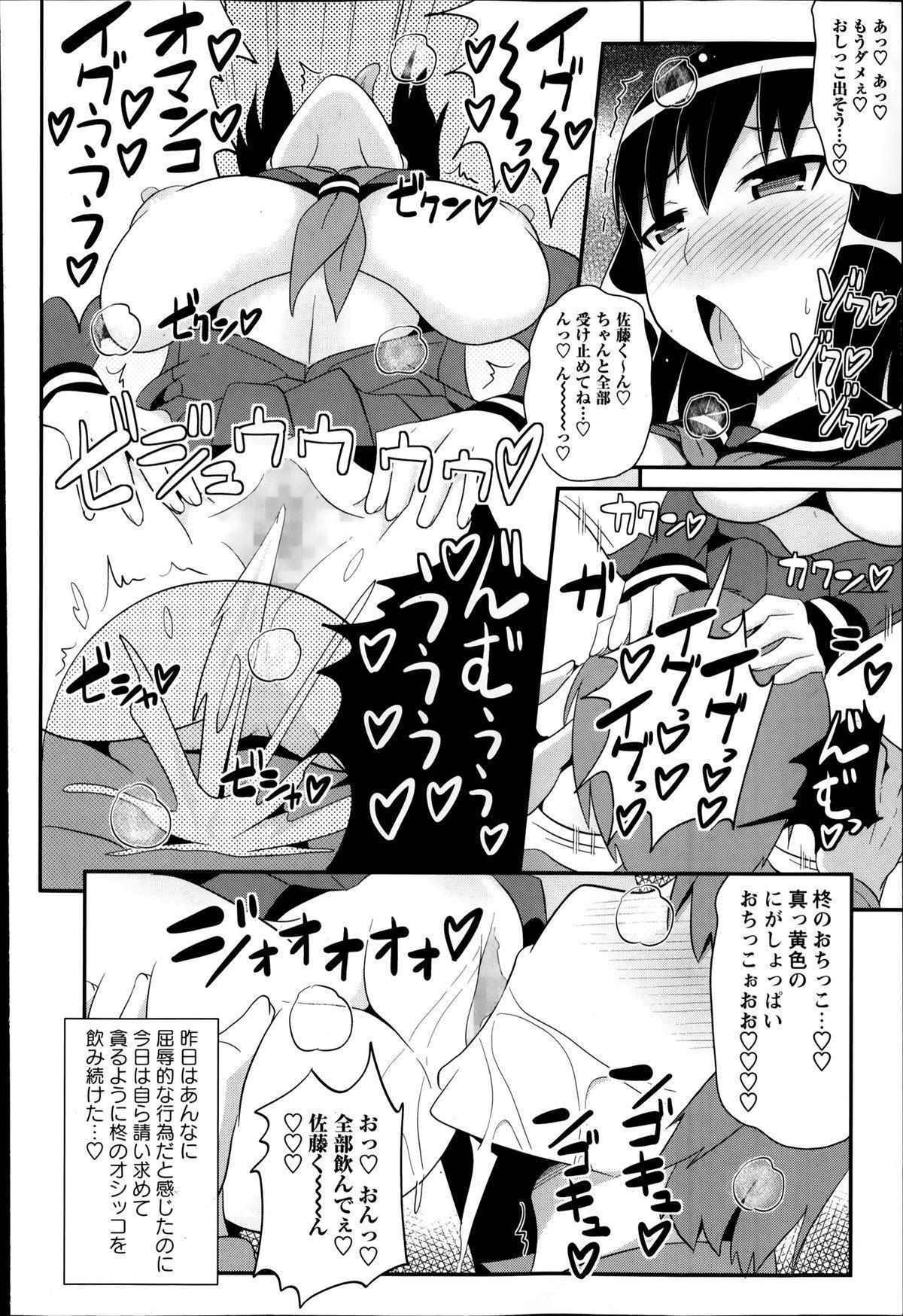 COMIC Masyo 2014-04 219
