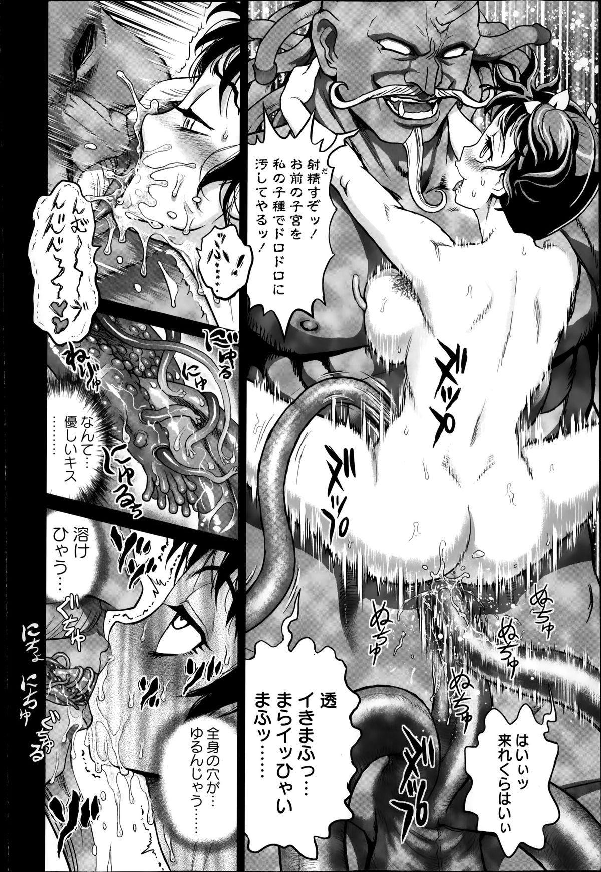 COMIC Masyo 2014-04 247