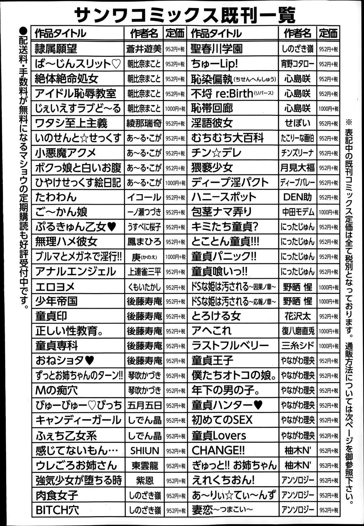 COMIC Masyo 2014-04 251