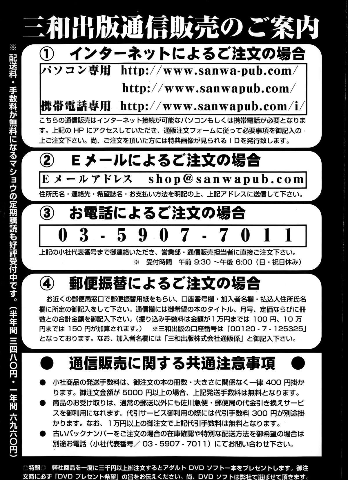 COMIC Masyo 2014-04 252