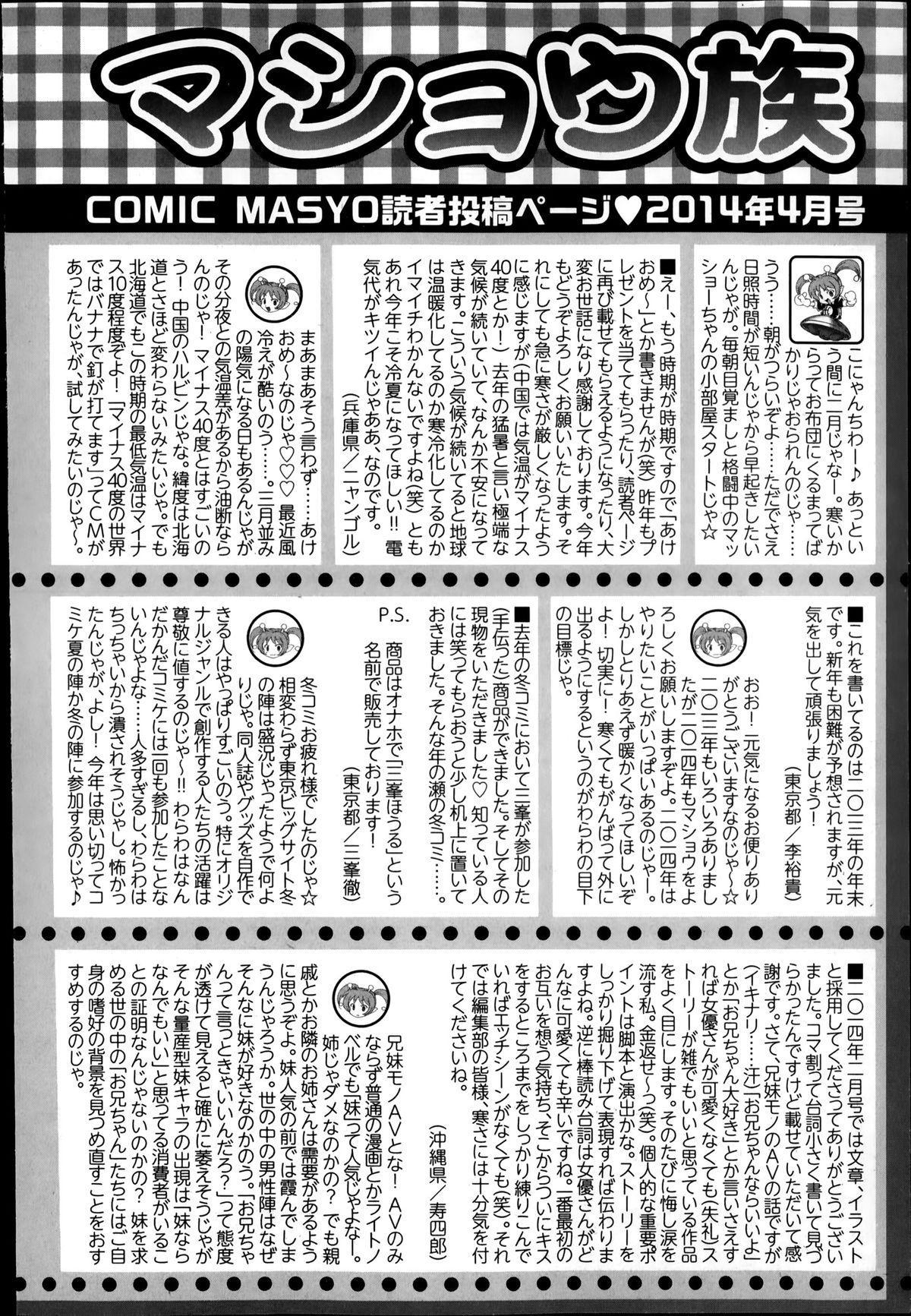 COMIC Masyo 2014-04 253