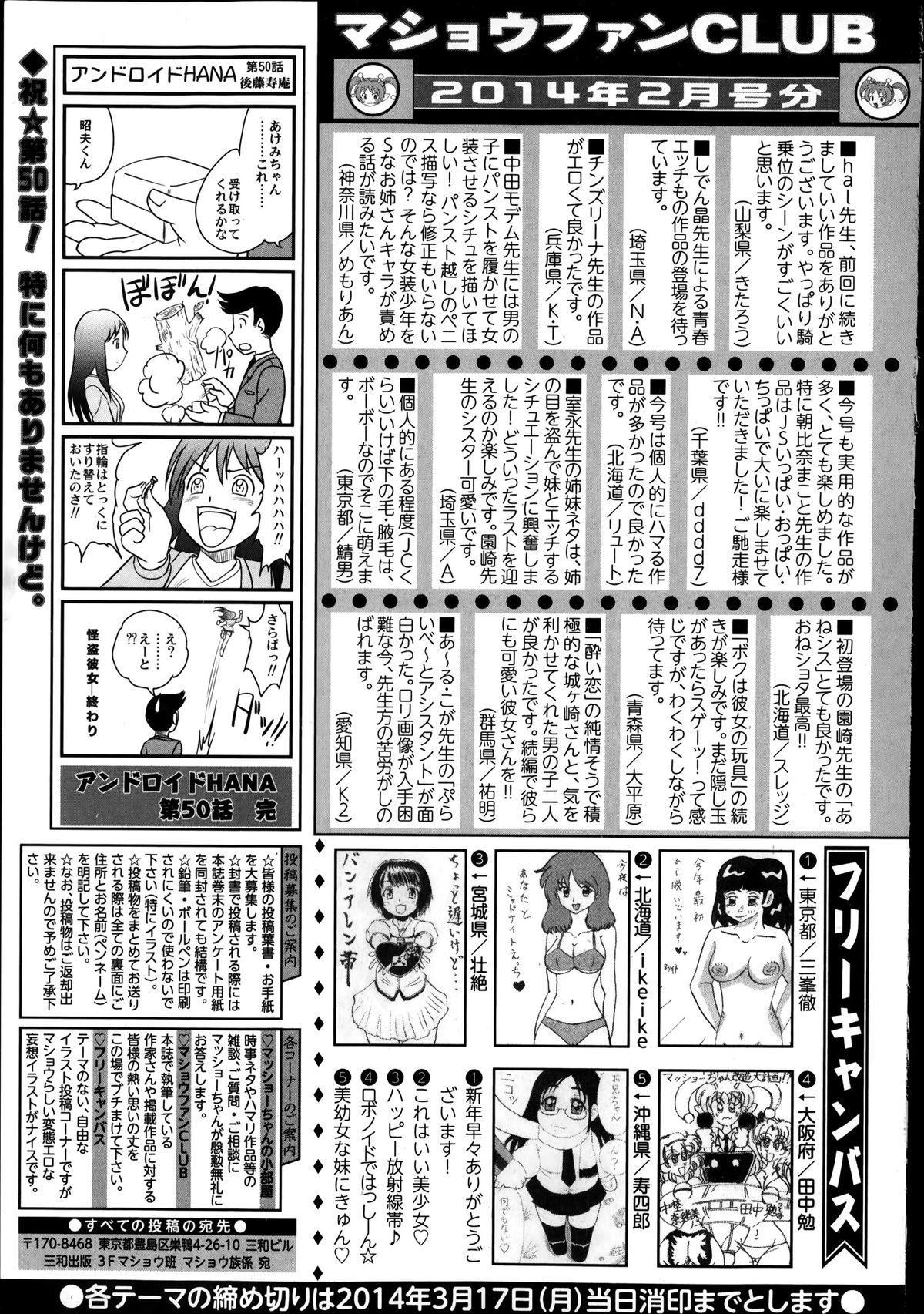 COMIC Masyo 2014-04 254