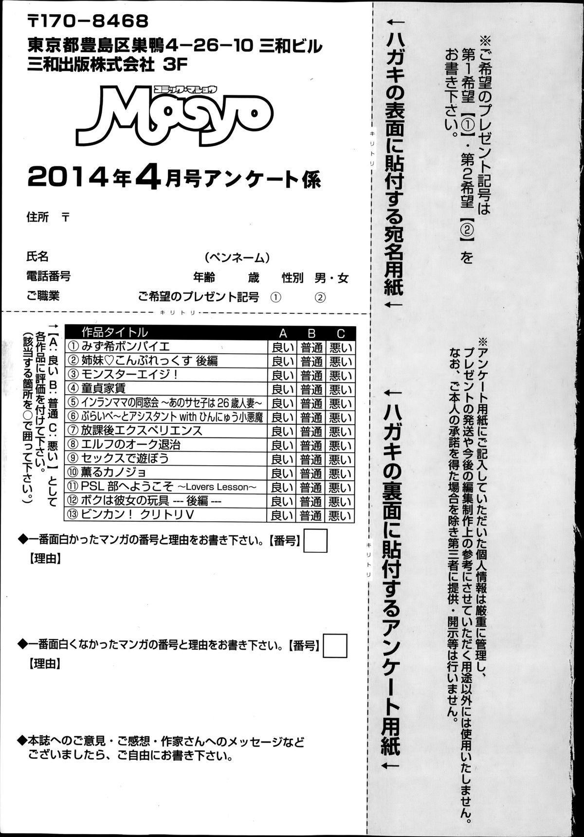 COMIC Masyo 2014-04 256
