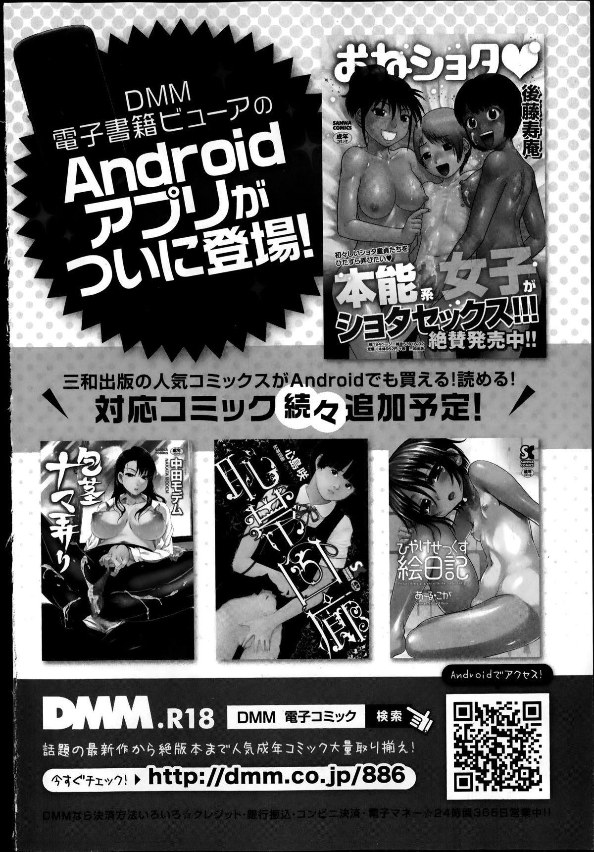 COMIC Masyo 2014-04 257