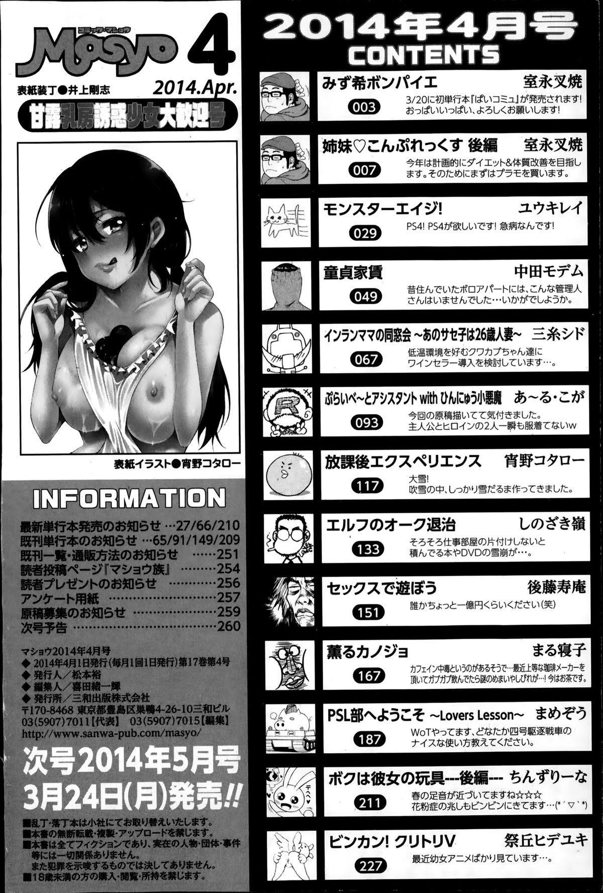 COMIC Masyo 2014-04 261