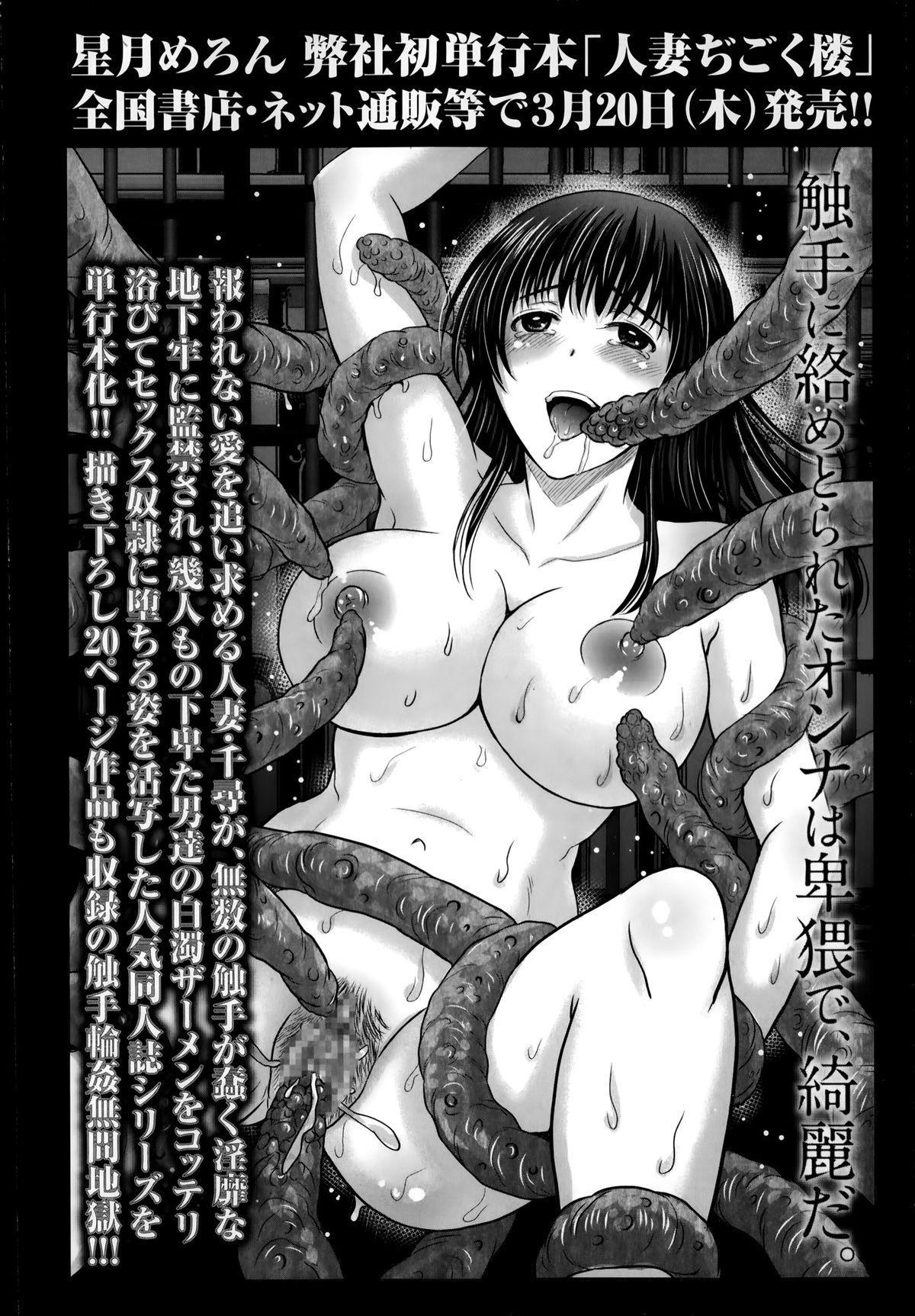 COMIC Masyo 2014-04 27