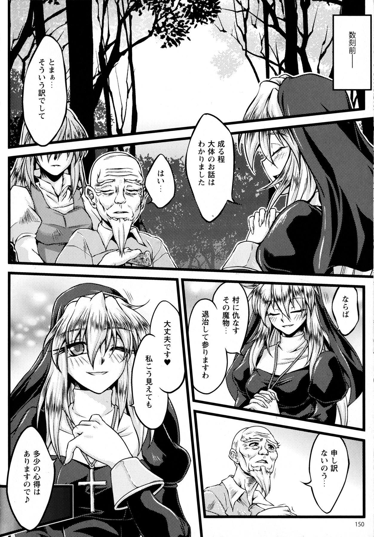 Ochita Tenshi wa Hakanakumo 149