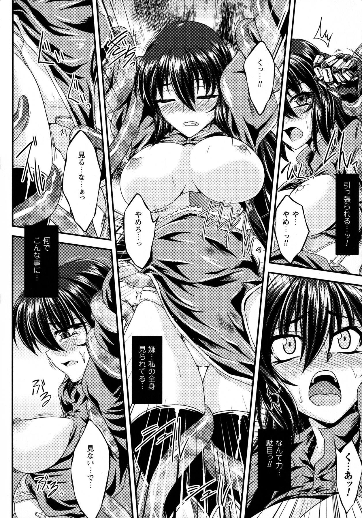 Ochita Tenshi wa Hakanakumo 15
