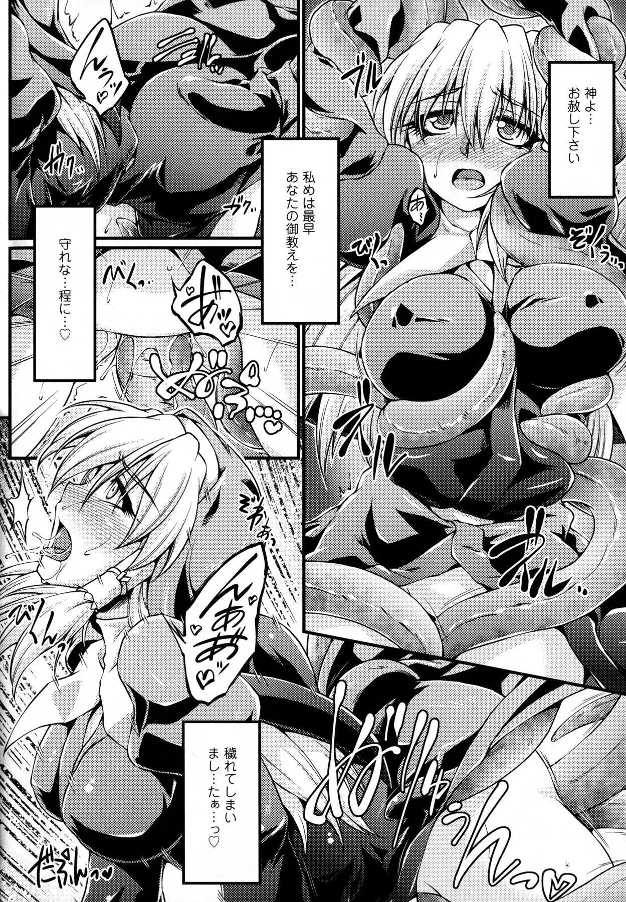 Ochita Tenshi wa Hakanakumo 167