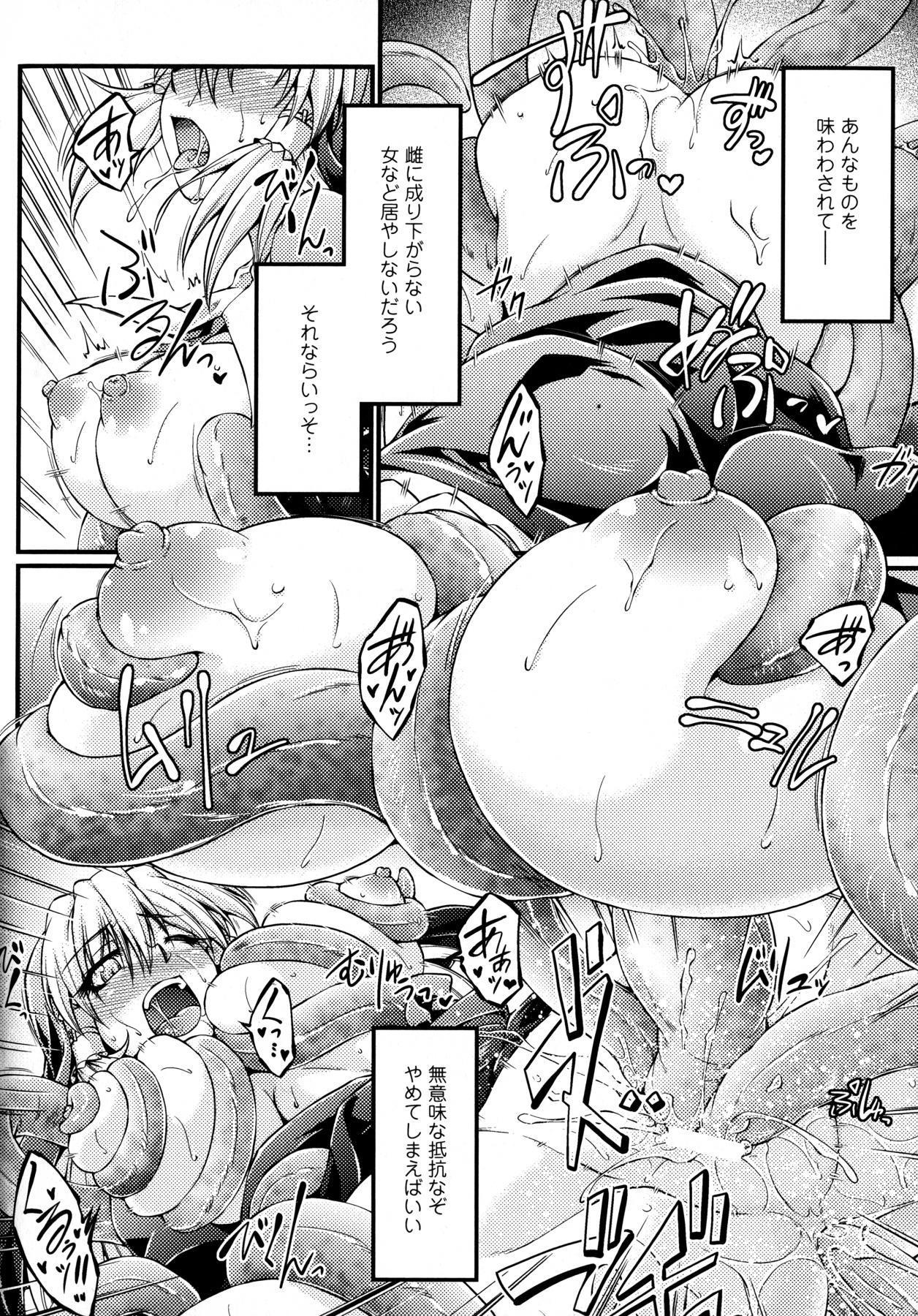 Ochita Tenshi wa Hakanakumo 169