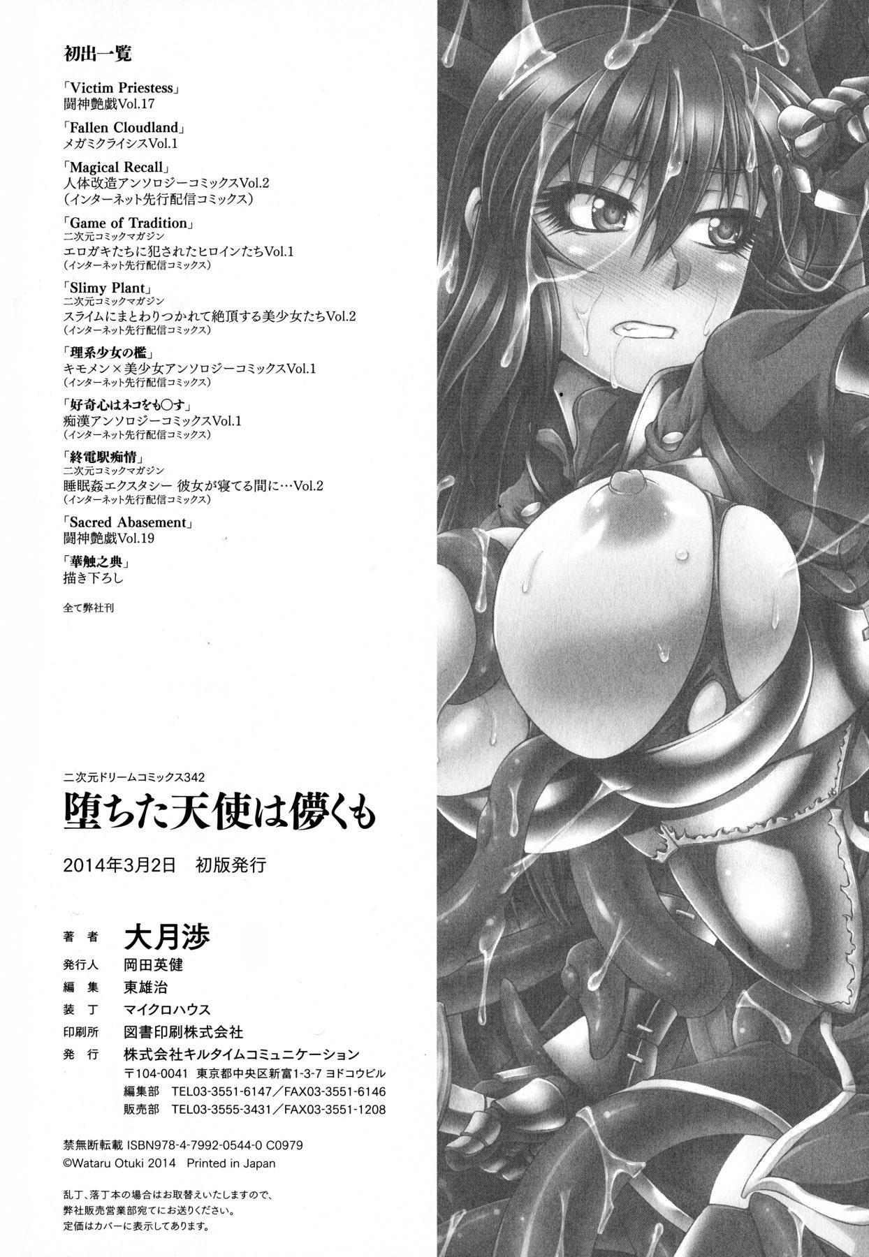 Ochita Tenshi wa Hakanakumo 173