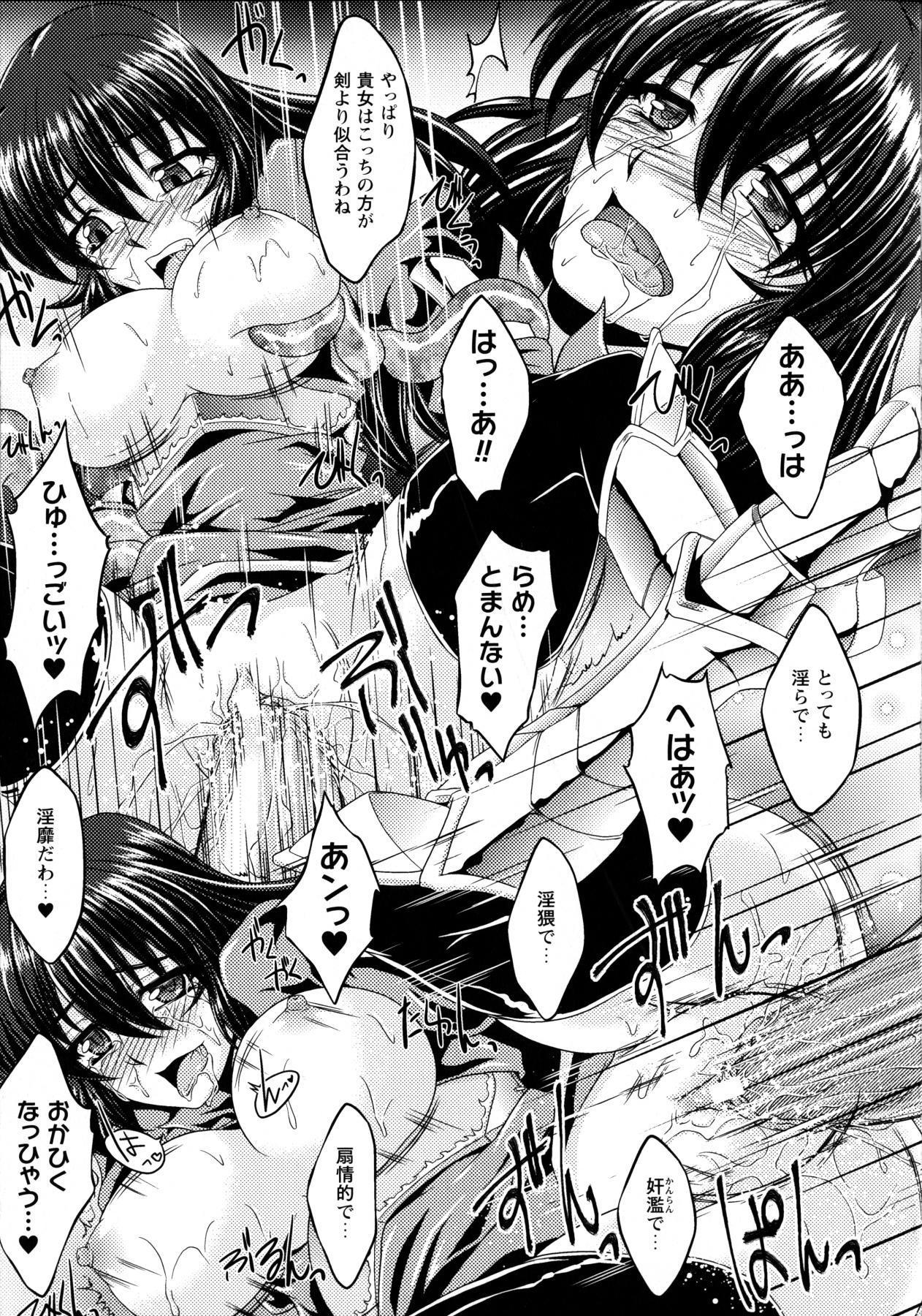 Ochita Tenshi wa Hakanakumo 26