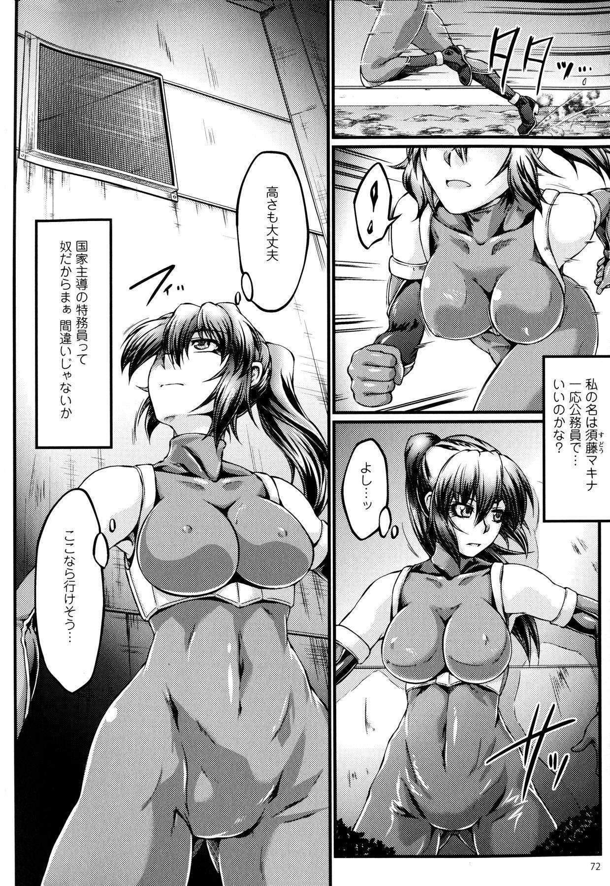 Ochita Tenshi wa Hakanakumo 71
