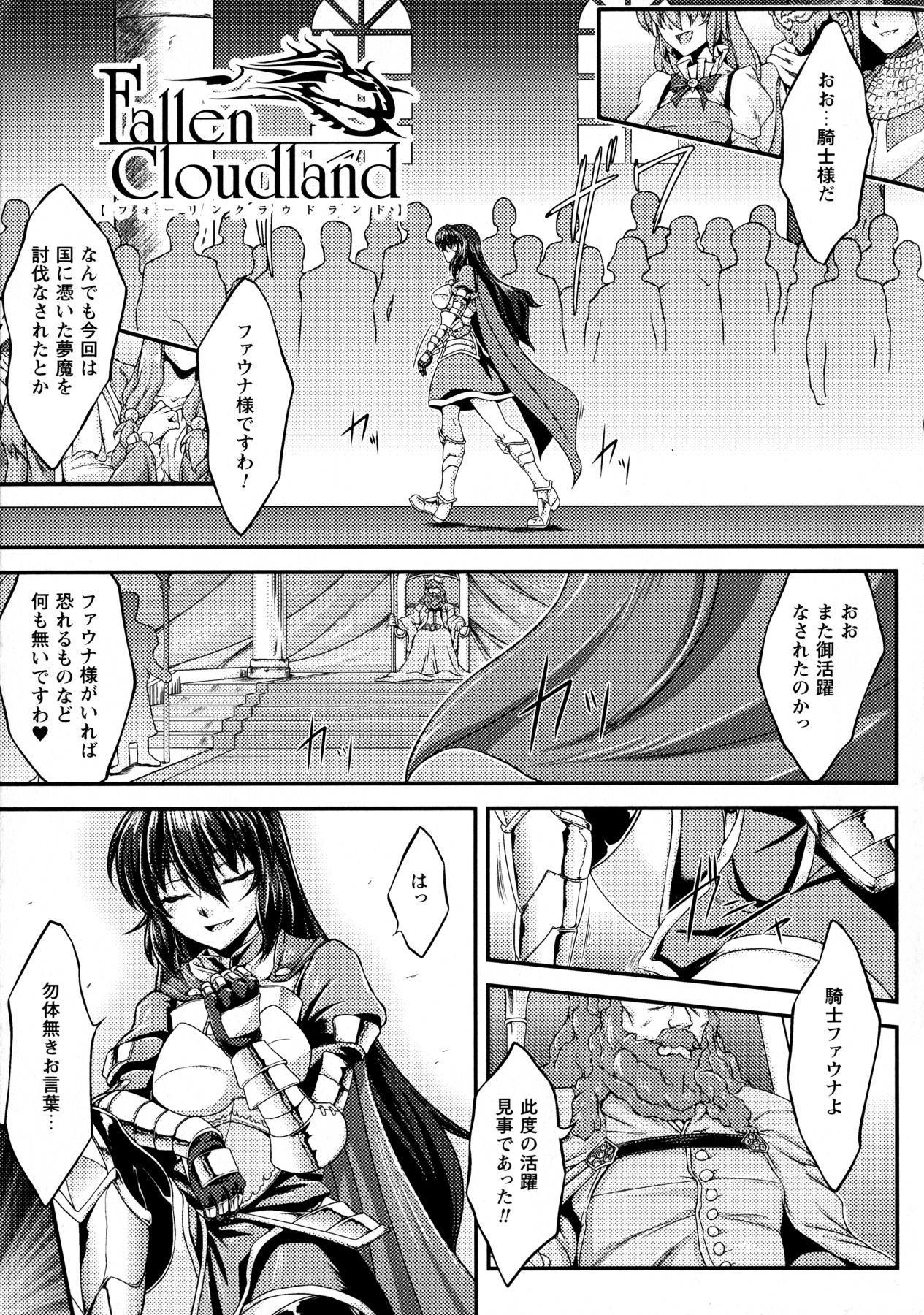 Ochita Tenshi wa Hakanakumo 8