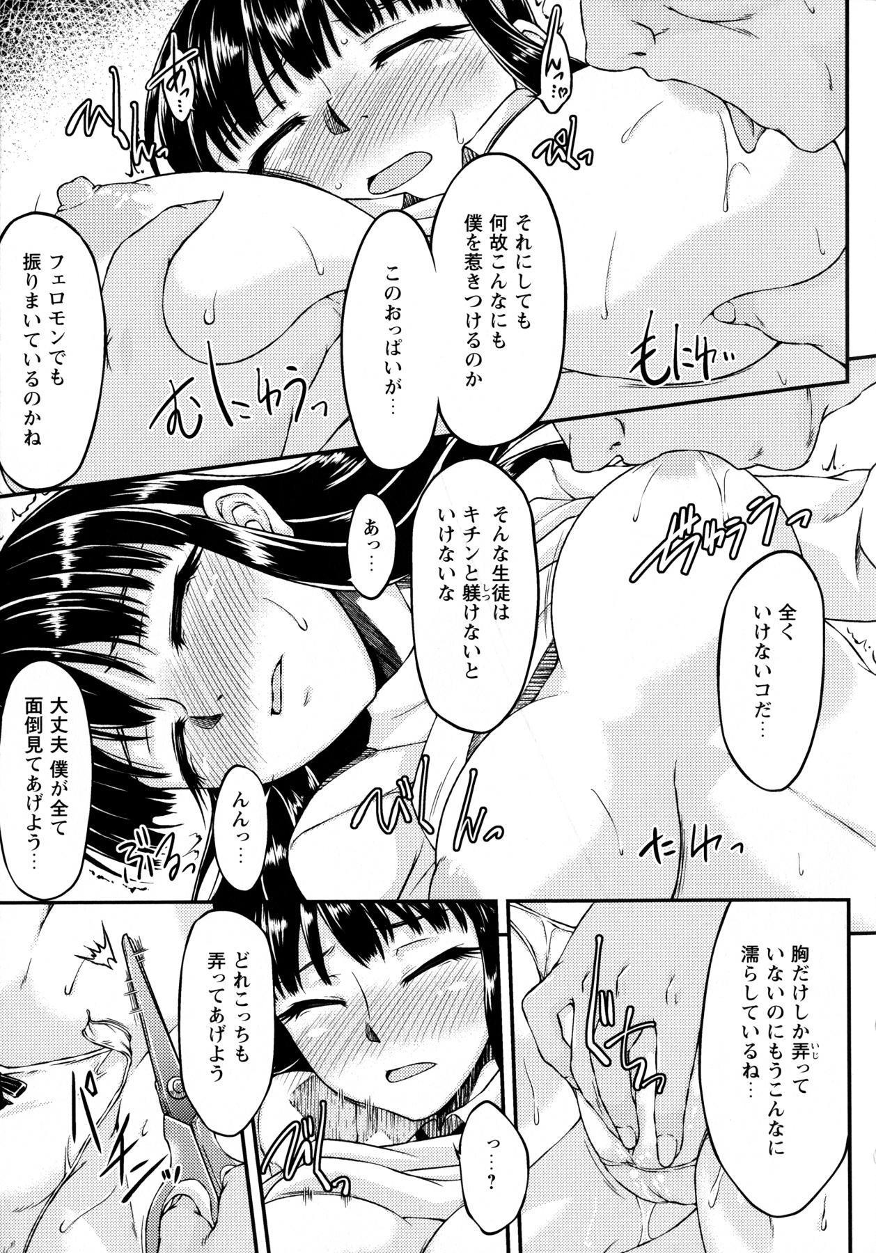 Ochita Tenshi wa Hakanakumo 92