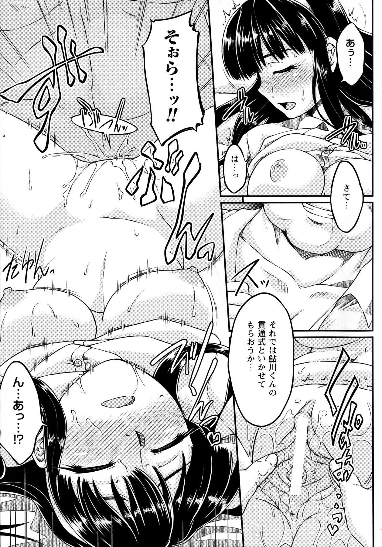 Ochita Tenshi wa Hakanakumo 94