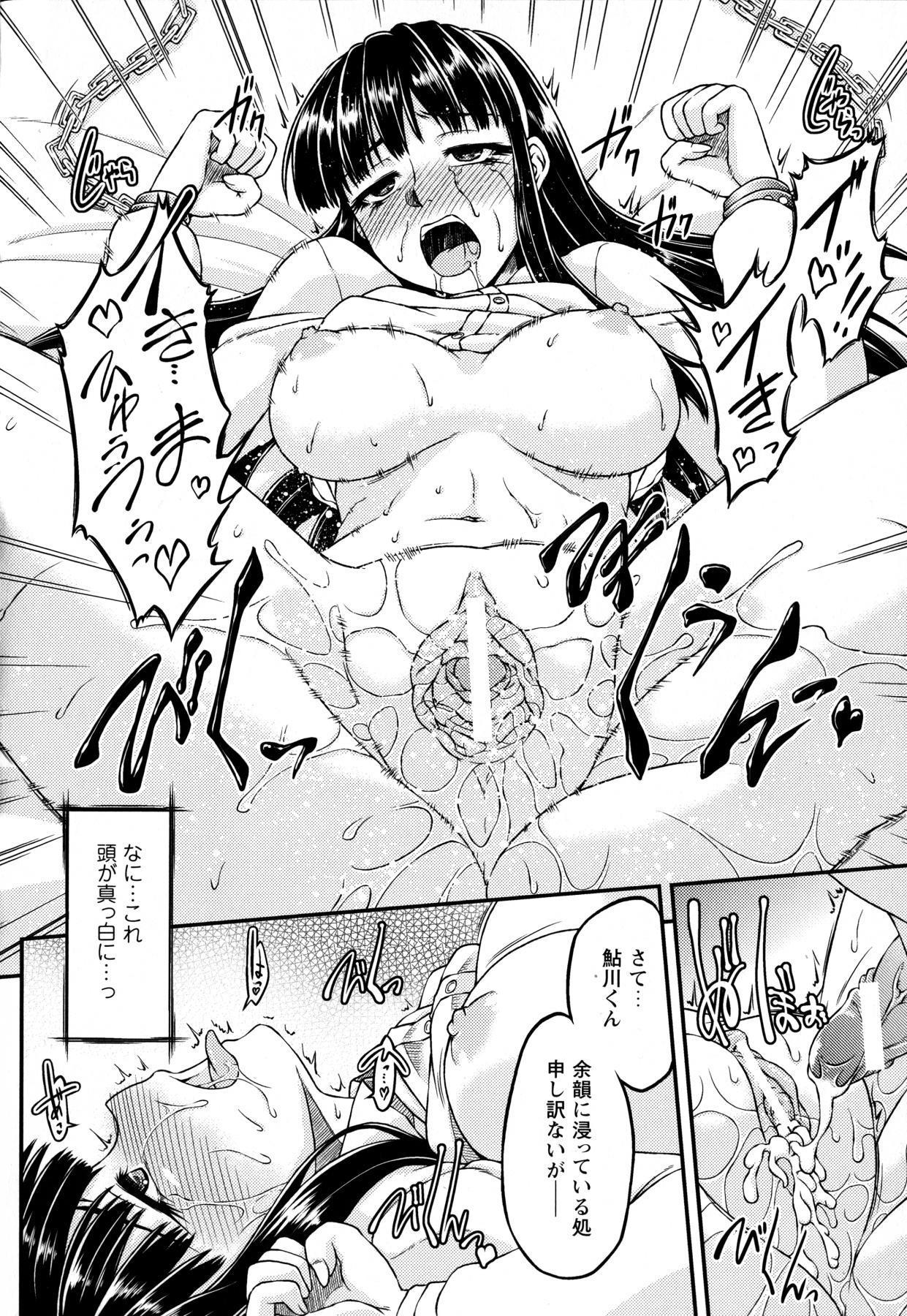 Ochita Tenshi wa Hakanakumo 97