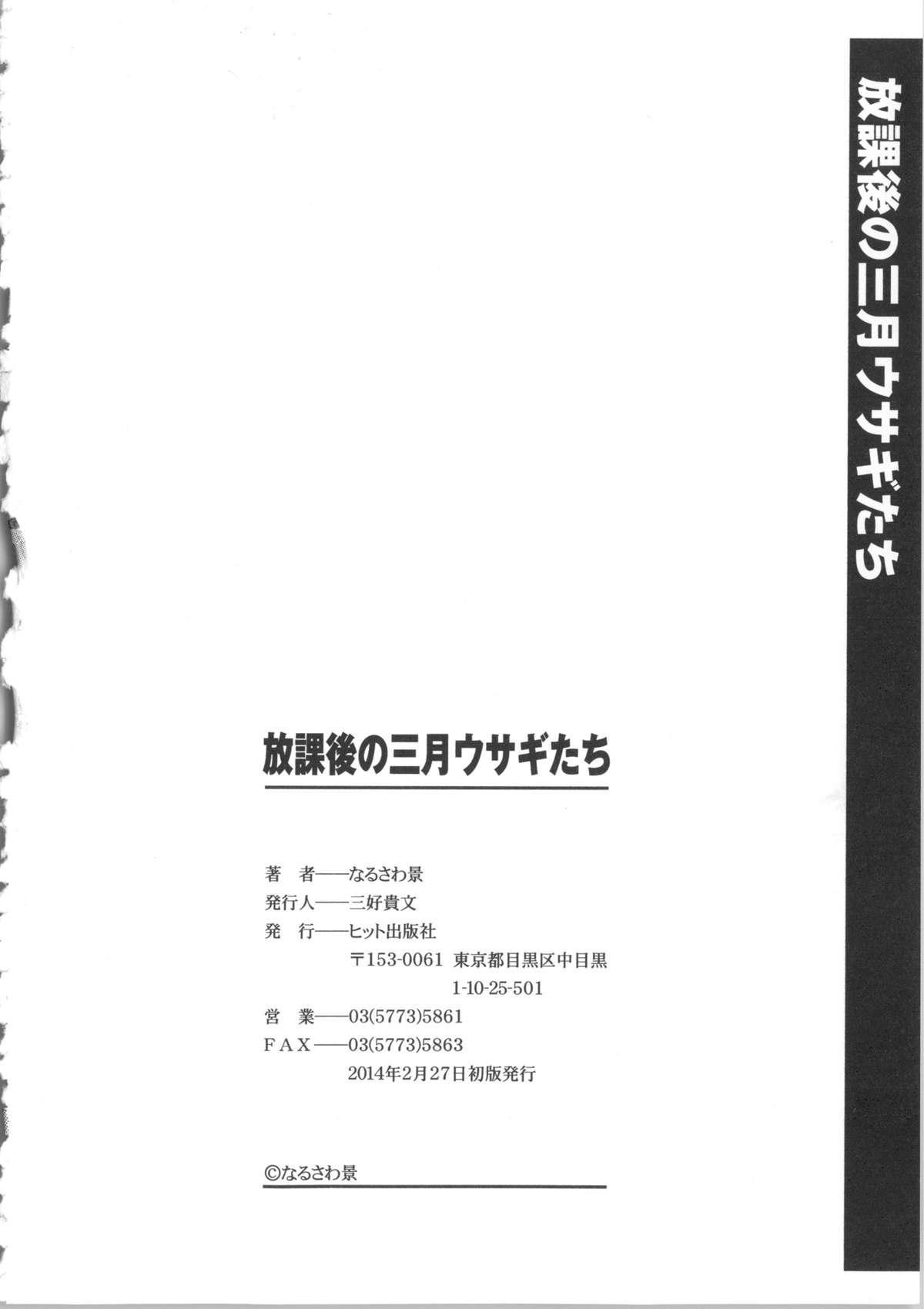 Houkago no Sangatsu Usagi-tachi 211