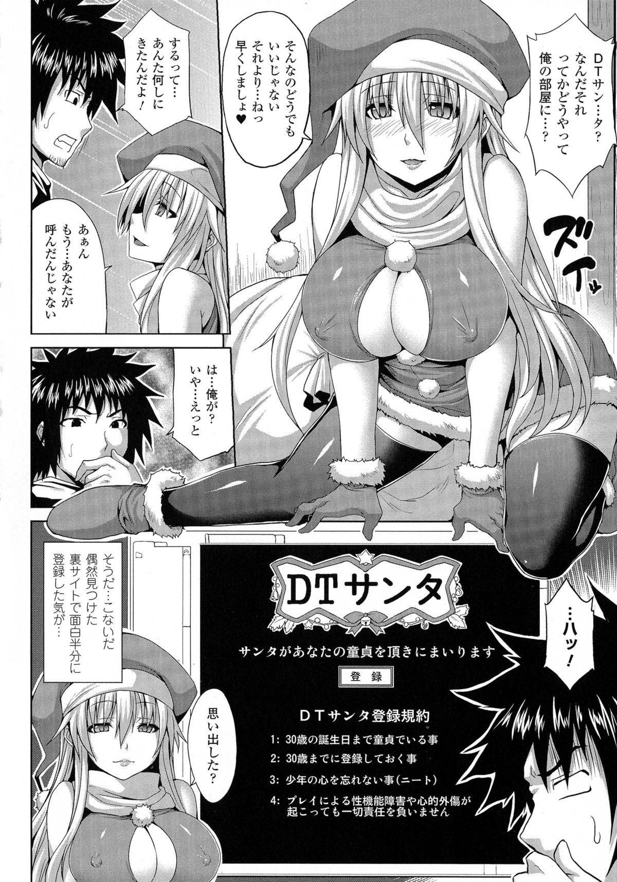 Angel Fall: Tengoku e to Ochiru Otome-tachi 139