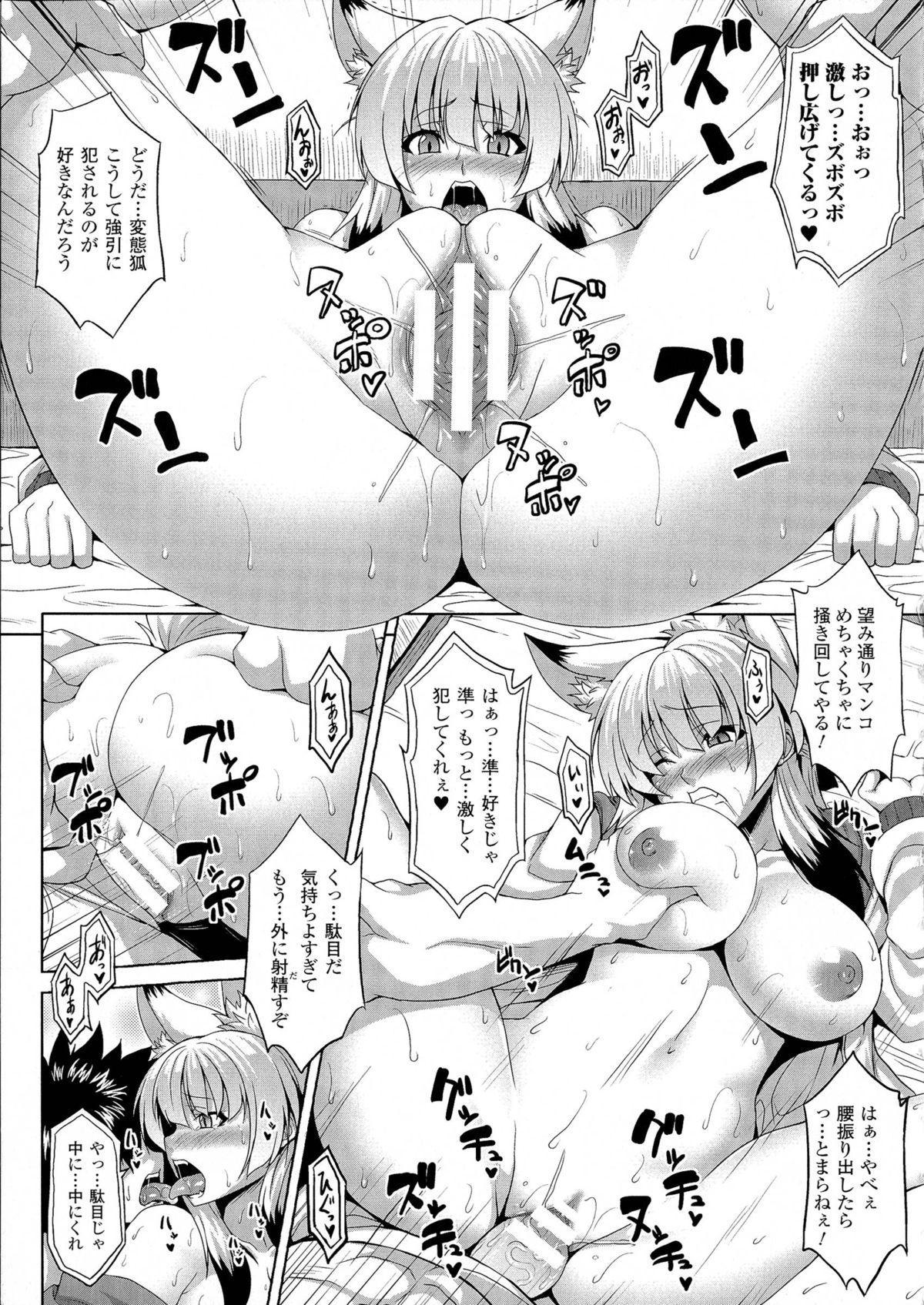 Angel Fall: Tengoku e to Ochiru Otome-tachi 168
