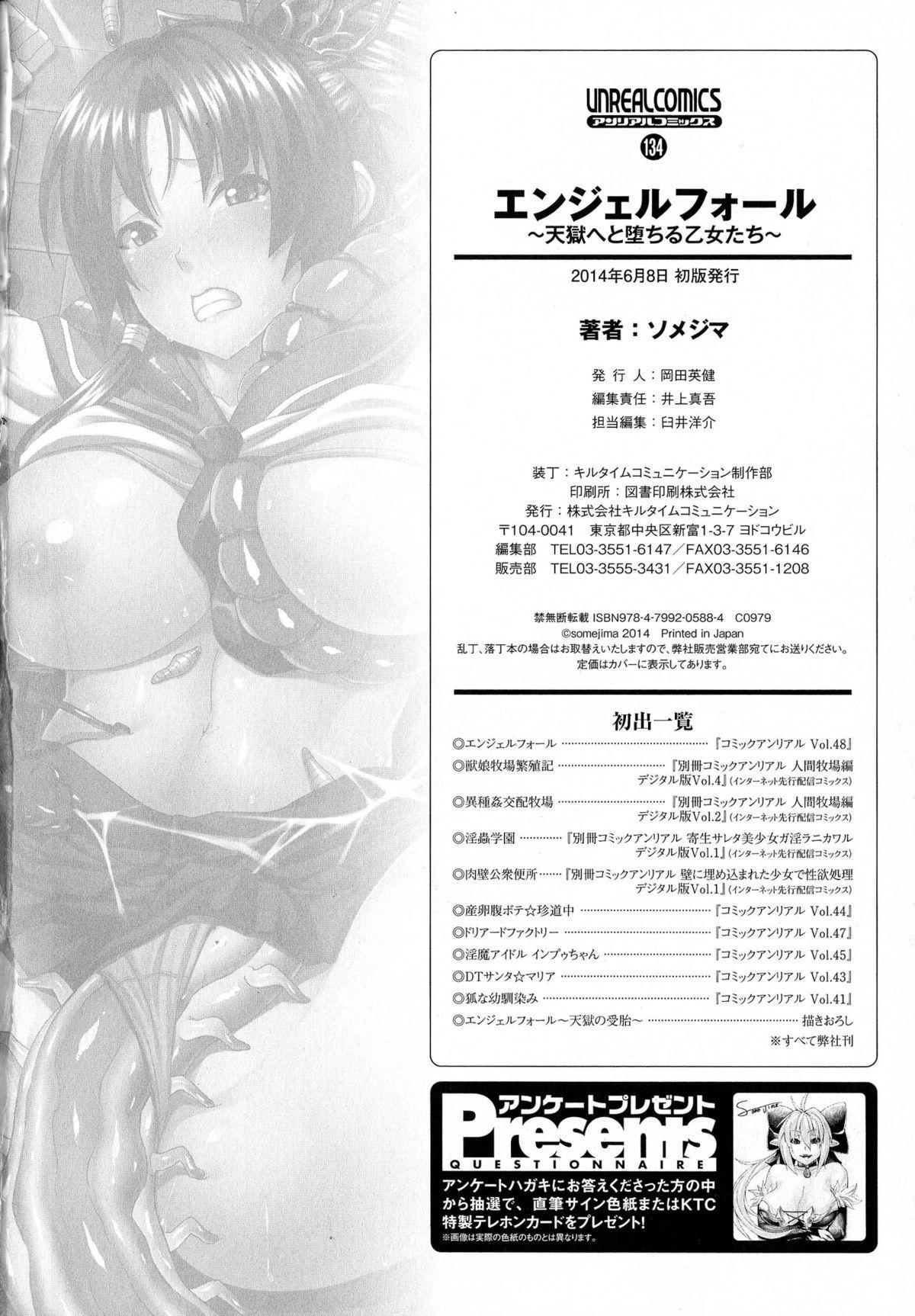 Angel Fall: Tengoku e to Ochiru Otome-tachi 179