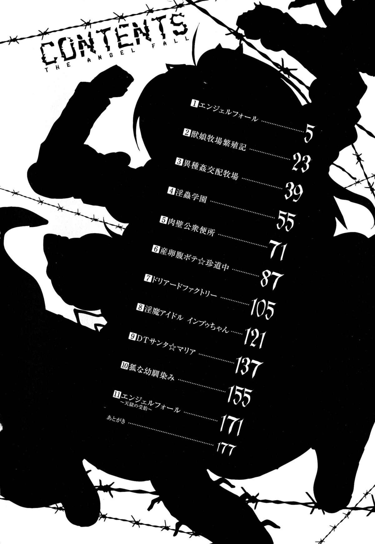 Angel Fall: Tengoku e to Ochiru Otome-tachi 3